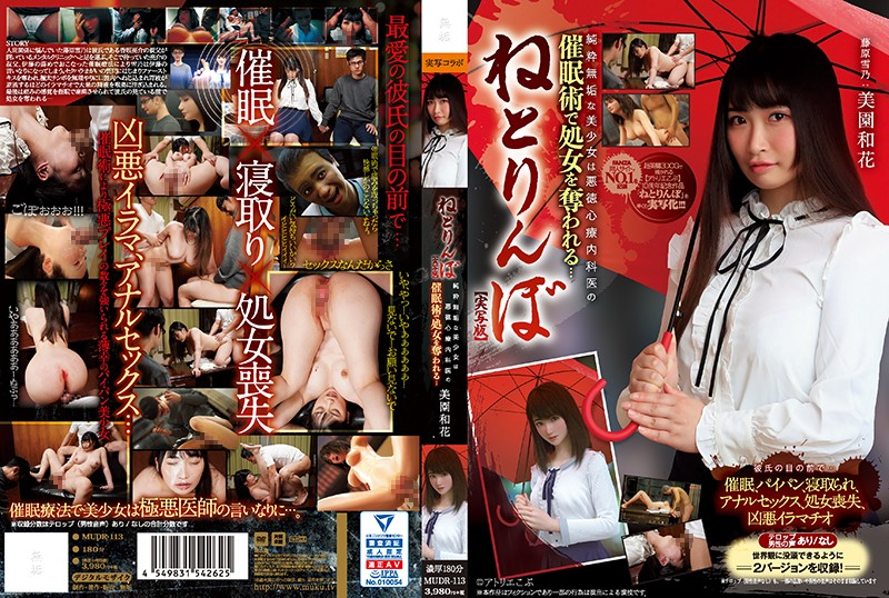 MUDR-113 Netorimbo Live-action Version Pure Innocent Girl Is Deprived Of Virginity By The Technique Of A Vicious Psychosomatic Physician ● Waka Misono (Muku) 2020-06-13