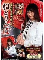MUDR-113 Netorimbo Live-action Version Pure Innocent Girl Is Deprived Of Virginity By The Technique Of A Vicious Psychosomatic Physician Waka Misono