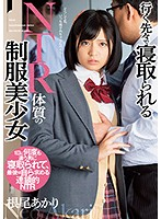 MUDR-115 Uniform Beautiful Girl Of NTR Constitution To Be Taken Down Everywhere I Go Ao Neo