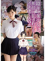 MUDR-125 Yin-kya Girl Is Spoiled Even If It Is Fucked By Her Homeroom Teacher 2 Become Obedient You Are Probably The Most Erotic In The World Eimi Fukada