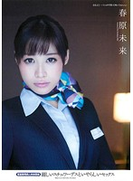 MUGON-082 Sunohara Future Physical Relationship With Cabin Crew Sex Odious And Beautiful Stewardess