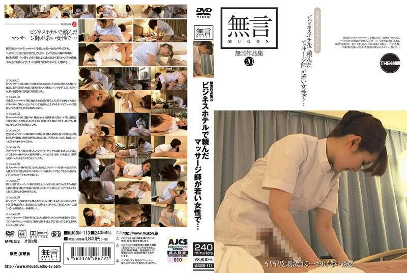 MUGON-113 Young Masseuse That I Asked Silently Works 20 Business Hotel ...