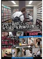無言作品集26 学校で欲情している女生徒や女教師を目撃して… MUGON-119画像