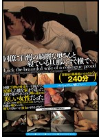 無言作品集29 同僚ご自慢の綺麗な奥さんと寝ている旦那のすぐ横で… MUGON-122画像