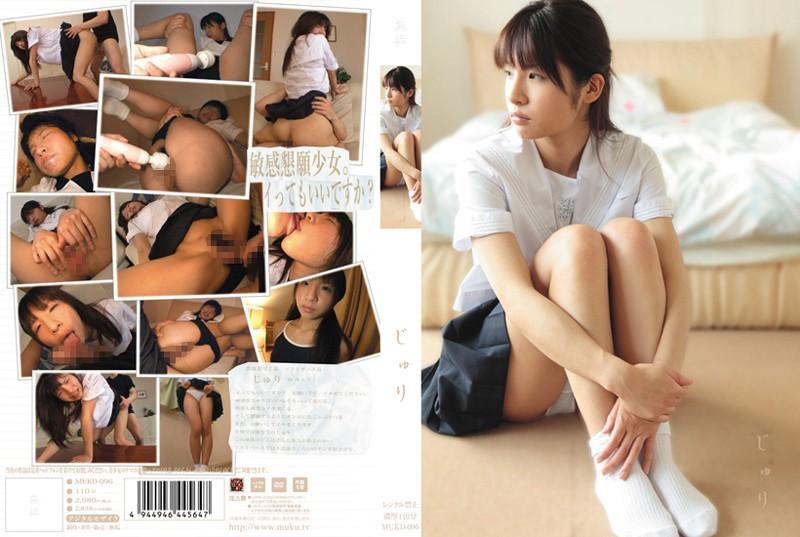 MUKD-096 じゅり
