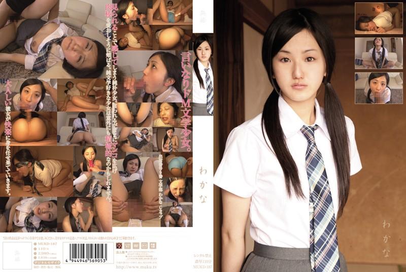 http://pics.dmm.co.jp/mono/movie/adult/mukd187/mukd187pl.jpg