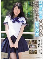 MUKD-392 And I Grabbed The Carpet Does Not Grab Something Always Sensitive Slender School Girls Spree I Have Roll Up Alive Feel Much Do Not Know What Would Happened To The Other …. Imai Sumika