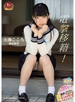 [MUKD-434] Electric Shock Transfer ! Kokoro Amami This Pure And Innocent Girl Lets Loose
