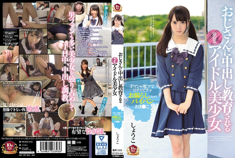 MUKD-441 Harajuku Educated Educated By Uncle Idol Bishoishi Sho Handy Man And Electric Rhythm With Bitter Shy Girls Will Leave You Sesame Oko (Muku) 2018-01-31