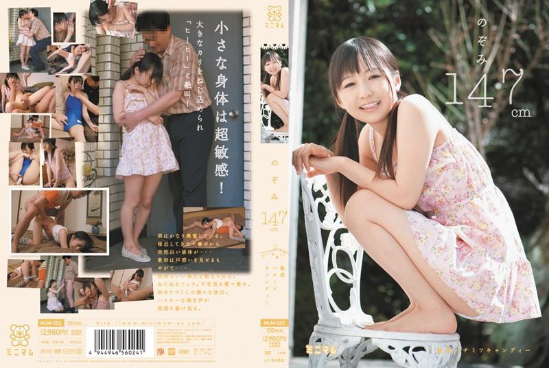 [MUM-002] Nozomi 147cm