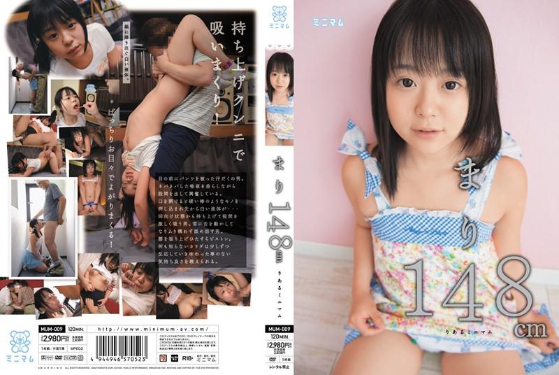 MUM-009 Mari 148cm