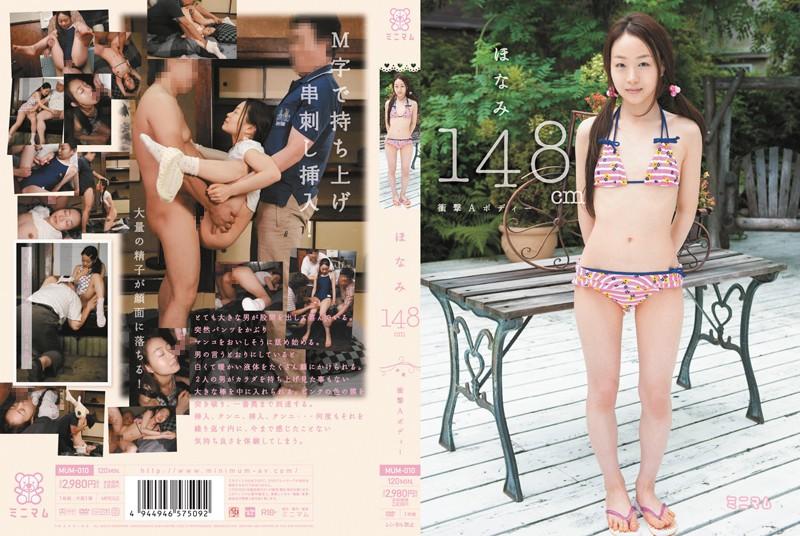 [MUM-010] Honami 148cm