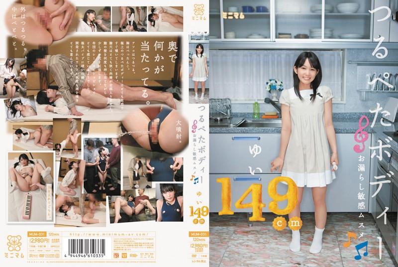【AV】ゆい149cm 春日野結衣