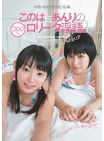 [MUM-040] Konoha and Anri 200% Dirty Talk. Controlling Tiny Girls