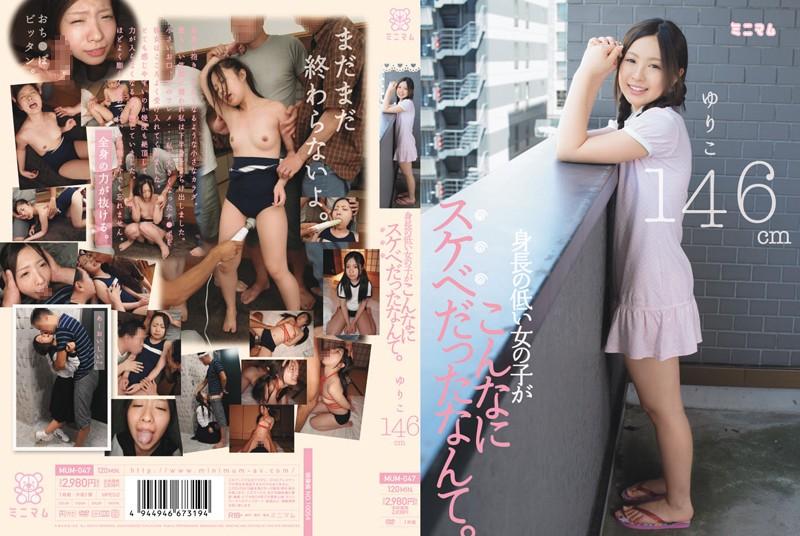 MUM-047 身長の低い女の子がこんなにスケベだったなんて。ゆりこ146cm