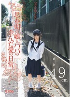 [MUM-059] Forget about Mom, Young Girl and Stepdad's Daily Secret. Maki 149cm