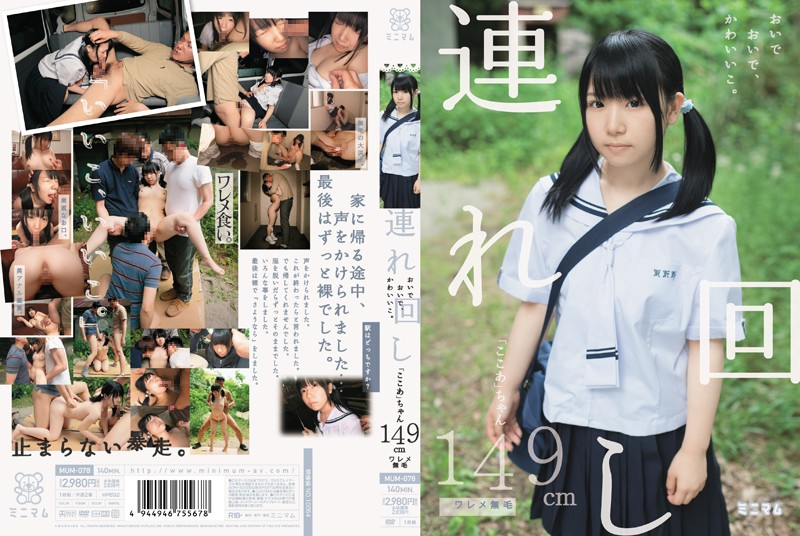 "MUM-078 Oideoide Cute Child Tsuremawashi. 149cm Crack Hairless ""Cocoa"" Chan"