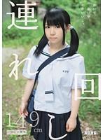 """[MUM-078] Come Around, Cute Girls. """"Kokoa"""" 149cm Hairless"""