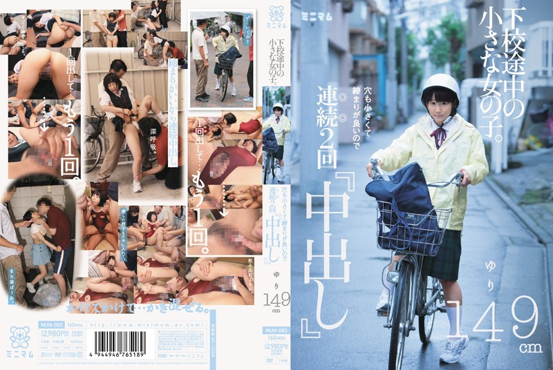 """MUM-083 Little Girl Way Home From School.Tight Is Good Even With A Small Hole Twice In A Row """"Pies"""" Yuri 149cm"""
