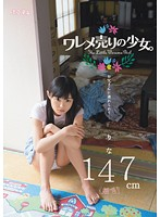 [MUM-087] Barely Legal Girl Forced By Her Daddy To Sell Her Slit - Rina (147cm, Hairless)