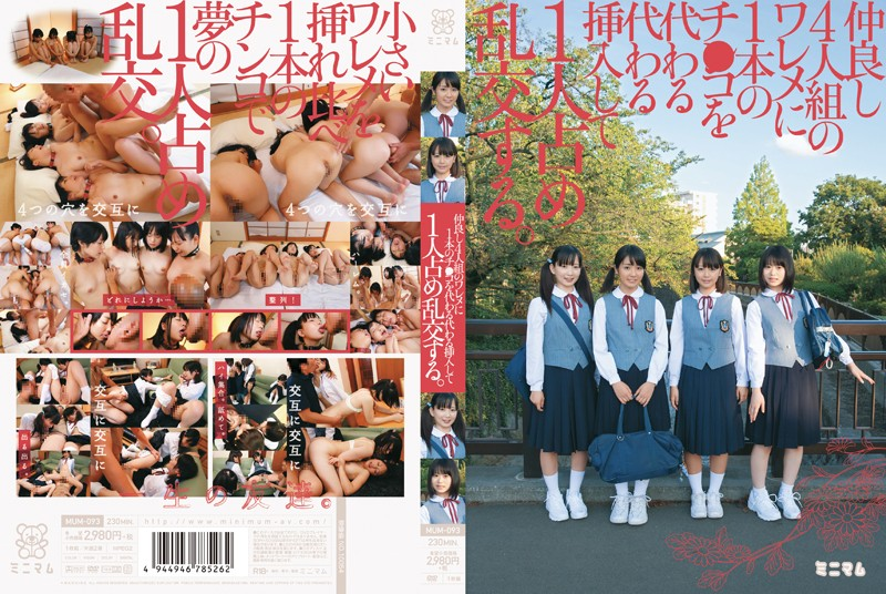[MUM-093] One dick gets shared between the holes of four friends in this orgy with one man as the target!