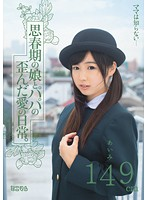 """[MUM-099] Mama Doesn't Know... Young Girl's Twisted Love Life With Her Papa - 4'11"""" Aimi"""