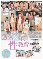 [MUM-102] Sex Ed In The Year 205X. Hikari Club & Minimum