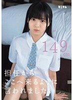 [MUM-113] My Homeroom Teacher Told Me to Come Here. Meru 149cm Tall