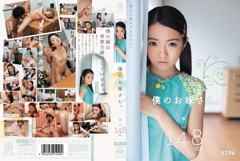 MUM-135 My Bride. Yui 148cm