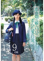 MUM-142 Yoshii Arisa - A Day In The Life Of A Father And Daughter's Twisted Love