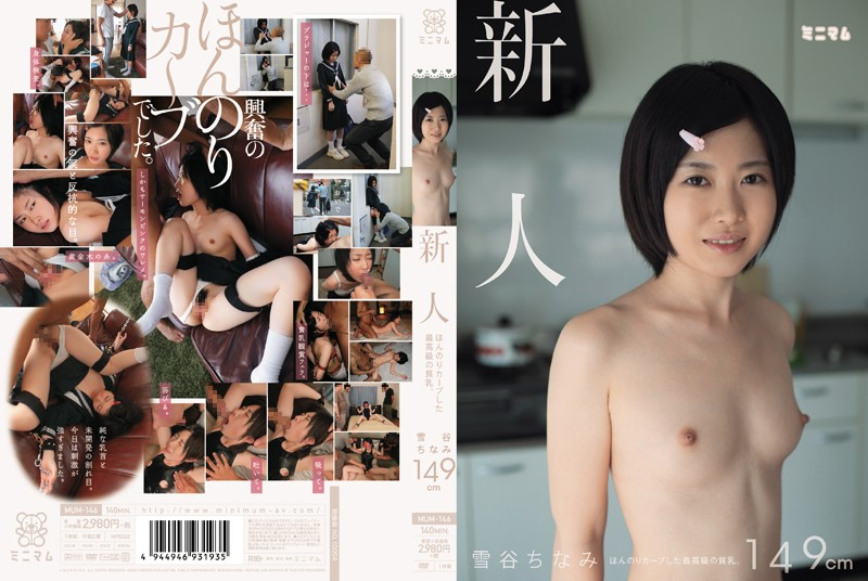 MUM-146 Rookie Slightly Curved Finest Tits. Yukitani Chinami 149cm