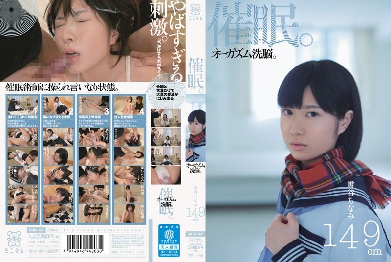 MUM-149 Hypnosis.Orgasm Brainwashing.Yukitani Chinami 149cm