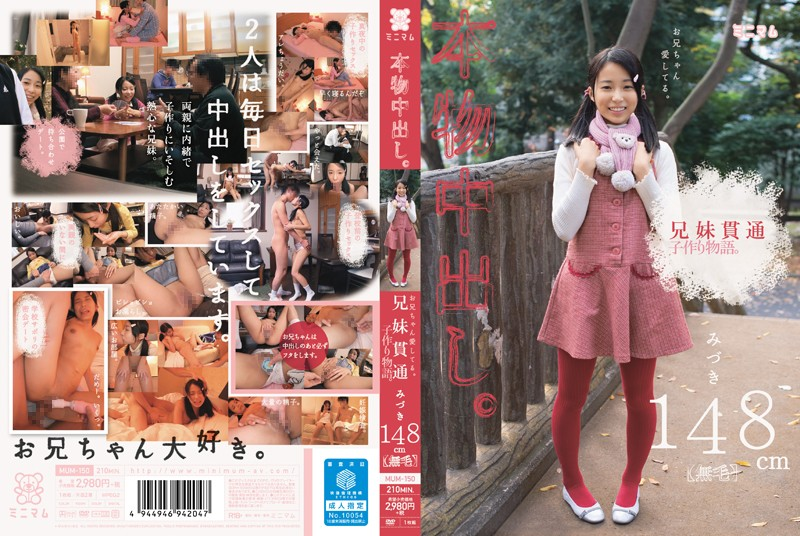 MUM-150 Pies Genuine.I Love Your Brother.Siblings Through Child Tsukurimonogatari.Mizuki 148cm (hairless)