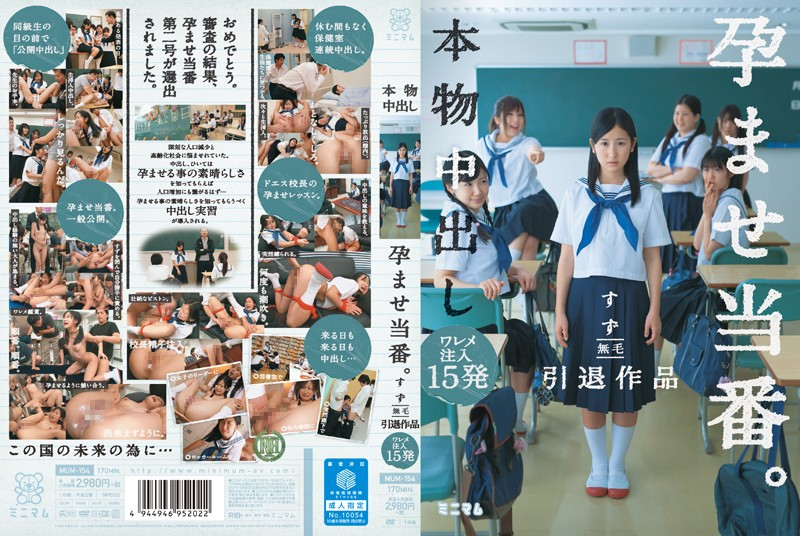 Image result for MUM 154 jav