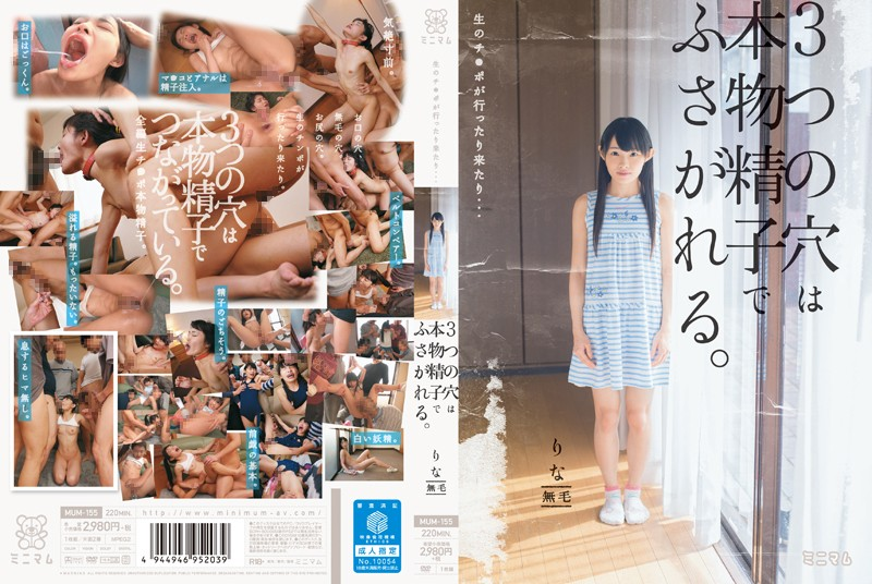 [MUM-155] Come And Go Live Ji ○ Port ... Three Holes Are Blocked By Real Sperm.Rina Hairless