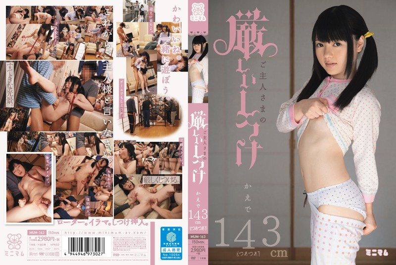 [MUM-163] Asked Dominance Of Strict Discipline Maple 143cm (slippery)