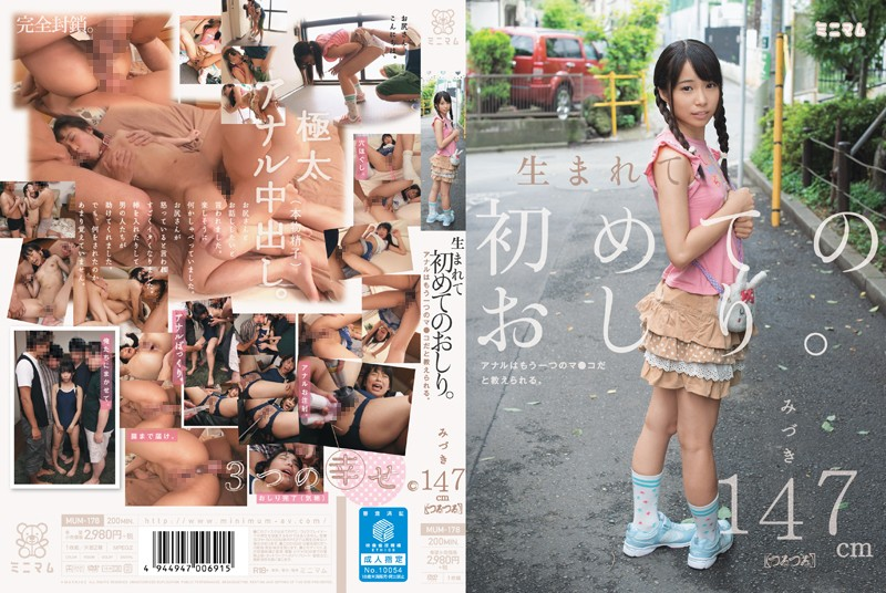 MUM-178 First Ass Is Born.Anal Are Taught That It Is Another Of The Co ○ Ma.Mizuki 147cm (slippery)