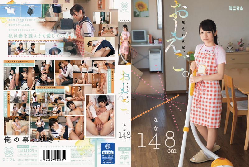 [MUM-197] The Pupil Shaved Pussy . Nana 148 cm