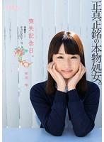 [MUM-200] (3000kbps) Kotohane Shizuku