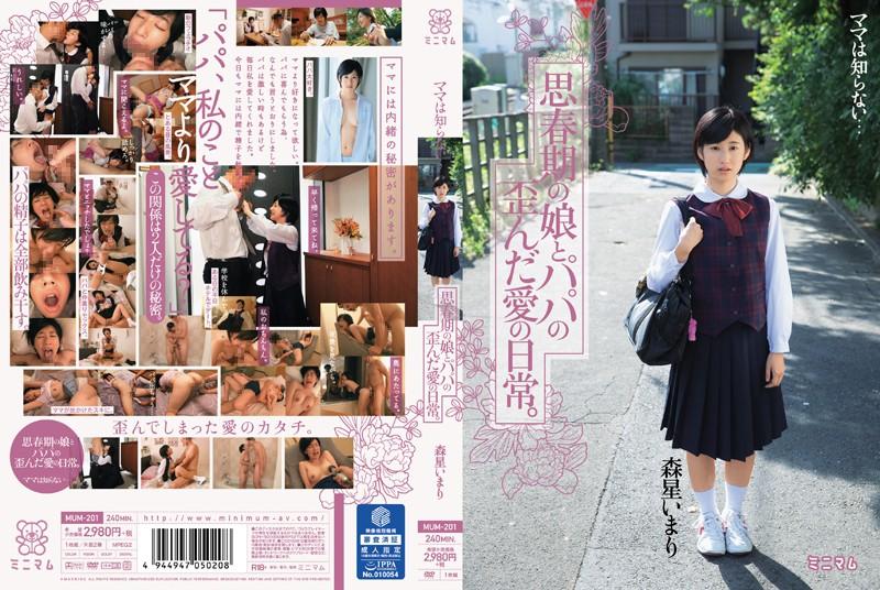 [MUM-201] Mama Do Not Know ... Everyday Of Love Distorted Adolescent Daughter And Dad. Hikari Mori Imari