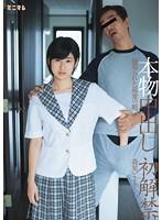 [MUM-208] (3000kbps) Morihoshi Imari