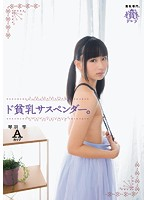 [MUM-225] De Chested Suspenders. A Cup Kinwashizuku