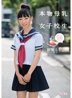 MUM-241 Freshly Squeezed 100%.Real Breast Milk School Girls. Shaved Momo Niimi