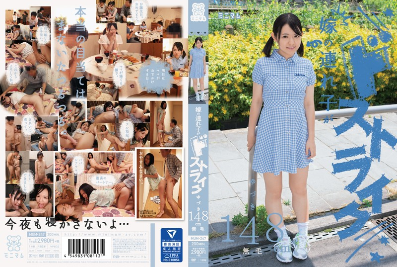 MUM-247 Stepchildren Is De Strike Of The Daughter-in-law.Yuzuki 148cm Hairless