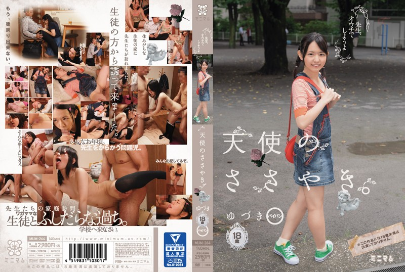 [MUM-264] Teacher, I Try To At Ouchi Angel Whisper.Yuzuki Shaved