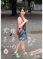[MUM-264] Teacher, I Try To At Ouchi Angel Whisper.Yuzuki Shaved
