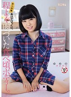 [MUM-267] Rookie Immediately Shooting.Open Surprised.Moderately Meat Zui Was Ripe Body.Yumeno Shaved