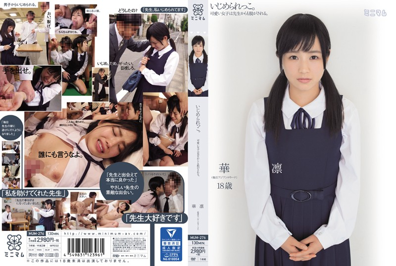 MUM-276 Bullied Child.Cute Girls Are Taken Off From The Teacher. Kin'oki HanaRin