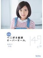 "[MUM-282] Fresh Face, First Film. Cock-Loving Cutie. Yumi Ose 4'10"""