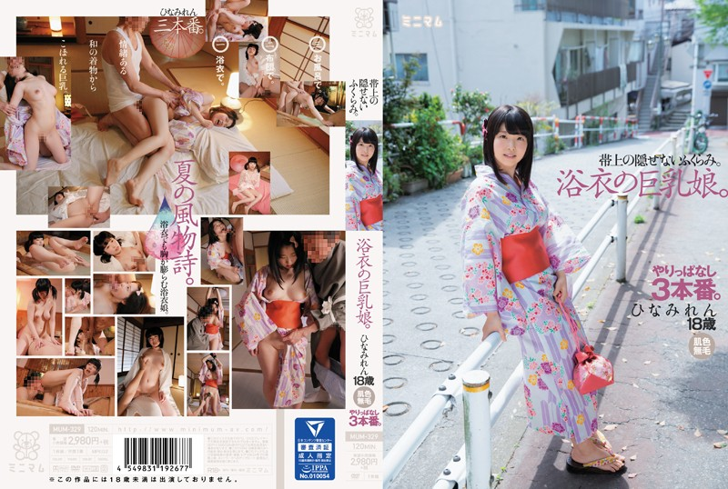 [MUM-329] Hidden Bulging On The Belt.Yukata 's Big Tits Girl.It Is The 3rd Most Successful.Hinamire Skin Colorless